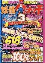 【中古】 ニンテンドー3DS 最新3DSゲーム攻略ガイド(VOL.8) 妖怪ウォッチ3 最速攻略マニュアル MS MOOK/メディアソフト(その他) 【中古】afb