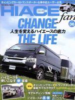 【中古】 TOYOTA new HIACE fan(vol.36) ヤエスメディアムック507/八重洲出版(その他) 【中古】afb