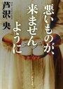【中古】 悪いものが、来ませんように 角川文庫/芦沢央(著者) 【中古】afb