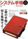 【中古】 システム手帳STYLE エイムック3461/?出版社(その他) 【中古】afb