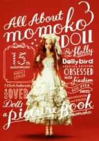 【中古】 All About momoko DOLL /Holly(著者) 【中古】afb
