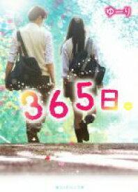 【中古】 365日。 魔法のiらんど文庫/ゆーり(著者) 【中古】afb