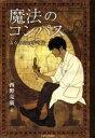 【中古】 魔法のコンパス 道なき道の歩き方 /西野亮廣(著者) 【中古】afb