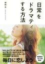 【中古】 「日常」をドラマティックにする方法 /神崎恵(著者) 【中古】afb