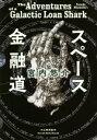 【中古】 スペース金融道 /宮内悠介(著者) 【中古】afb