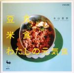 【中古】 豆食、米食 わたしの元気食 /糸山香奈(著者) 【中古】afb