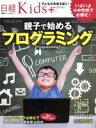 【中古】 日経Kids+ 親子で始めるプログラミング 日経ホームマガジン 日経Kids+/日経BP社 【中古】afb