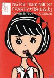 【中古】 NGT48 TeamNIII 1st「PARTYが始まるよ」 NGT48劇場グランドオープン初日公演【新潟限定パッケージ版】(Blu−ray Disc) 【中古】afb