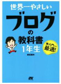 【中古】 世界一やさしいブログの教科書1年生 再入門にも最適! /染谷昌利(著者) 【中古】afb