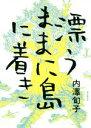 【中古】 漂うままに島に着き /内澤旬子(著者) 【中古】afb