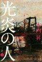 【中古】 光炎の人(上) /木内昇(著者) 【中古】afb