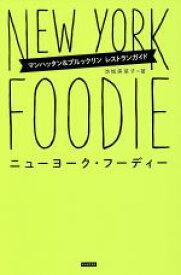 【中古】 NEW YORK FOODIE マンハッタン&ブルックリン レストランガイド /池城美菜子(著者) 【中古】afb