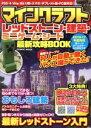 【中古】 マインクラフト レッドストーン・建築・ミニゲーム・シード最新攻略BOOK COSMIC MOOK/コスミック出版(そ…