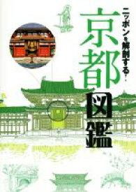 【中古】 ニッポンを解剖する!京都図鑑 /JTBパブリッシング(その他) 【中古】afb
