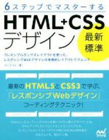 【中古】 6ステップでマスターするHTML+CSSデザイン最新標準 フレキシブルボックスレイアウトを使った、レスポンシブWebデザインの本格的レイアウトテクニック 【中古】afb