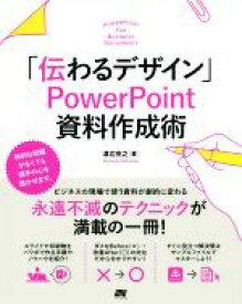 【中古】 「伝わるデザイン」PowerPoint資料作成術 /渡辺克之(著者) 【中古】afb