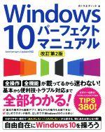 【中古】 Windows10パーフェクトマニュアル 改訂第2版 /タトラエディット(著者) 【中古】afb