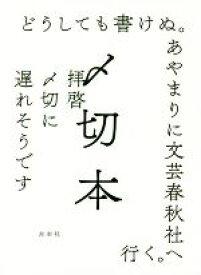 【中古】 〆切本 /左右社(その他) 【中古】afb