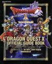 【中古】 ドラゴンクエストX いにしえの竜の伝承 オンライン 公式ガイドブック 闇の領界+職業の極意編 バージョ…