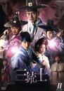 【中古】 三銃士 DVD−BOXII /ジョン・ヨンファ,イ・ジヌク,ヤン・ドングン 【中古】afb