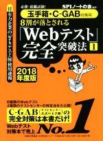 【中古】 8割が落とされる「Webテスト」完全突破法 2018年度版(1) 玉手箱・C−GAB対策用 /SPIノートの会(その他) 【中古】afb