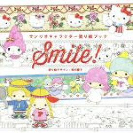 【中古】 Smile! サンリオキャラクター塗り絵ブック /布川愛子(その他) 【中古】afb