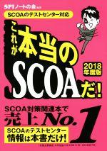 【中古】 これが本当のSCOAだ!(2018年度版) SCOAのテストセンター対応 /SPIノートの会(その他) 【中古】afb