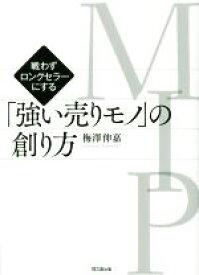 【中古】 MIP「強い売りモノ」の創り方 戦わずロングセラーにする /梅沢伸嘉(著者) 【中古】afb