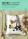 【中古】 植物を編むビーズステッチ ボタニカルデザインのアクセサリー /安藤潤子(著者) 【中古】afb