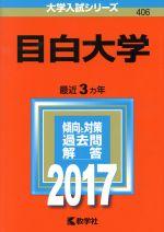 【中古】 目白大学(2017) 大学入試シリーズ406/教学社編集部(編者) 【中古】afb
