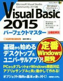 【中古】 Visual Basic 2015パーフェクトマスター Microsoft Visual Studio Community 2015版 Perfect 【中古】afb