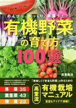 【中古】 有機野菜の育て方100選 のんびり、ゆっくり、菜園ライフ /高堂敏治(著者) 【中古】afb