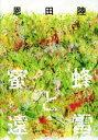 【中古】 蜜蜂と遠雷 /恩田陸(著者) 【中古】afb