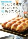 【中古】 夜こねて冷蔵庫でほったらかし朝焼きたてパンレシピ 日本一適当なパン教室の /Backe晶子(著者) 【中古】afb