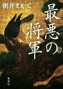 【中古】 最悪の将軍 /朝井まかて(著者) 【中古】afb
