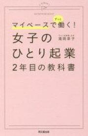 【中古】 女子のひとり起業2年目の教科書 マイペースでずっと働く! Do books/滝岡幸子(著者) 【中古】afb