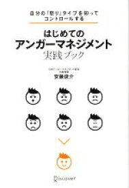 【中古】 はじめての「アンガーマネジメント」実践ブック 自分の「怒り」タイプを知ってコントロールする /安藤俊介(著者) 【中古】afb