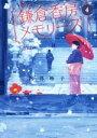 【中古】 鎌倉香房メモリーズ(4) 集英社オレンジ文庫/阿部暁子(著者),げみ(その他) 【中古】afb
