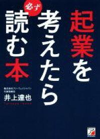 【中古】 起業を考えたら必ず読む本 Asuka business & language books/井上達也(著者) 【中古】afb