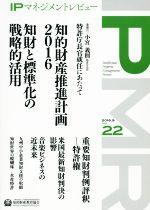 【中古】 IPマネジメントレビュー(Vol.22) /知的財産研究教育財団(その他) 【中古】afb