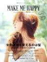 【中古】 MAKE ME HAPPY(Vol.2) 女の運命を変えるのは髪 FUSOSHA MOOK/神崎恵(著者) 【中古】afb