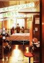 【中古】 スイーツレシピで謎解きを 推理が言えない少女と保健室の眠り姫 集英社文庫/友井羊(著者) 【中古】afb