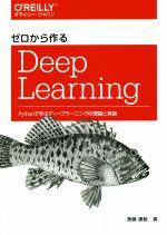 【中古】 ゼロから作るDeep Learning Pythonで学ぶディープラーニングの理論と実装 /斎藤康毅(著者) 【中古】afb