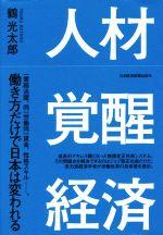 【中古】 人材覚醒経済 /鶴光太郎(著者) 【中古】afb