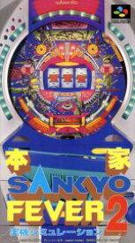 【中古】 SFC 本家SANKYO FEVER2 実機シミュレーション /スーパーファミコン 【中古】afb
