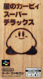 【中古】 SFC 星のカービィスーパーデラックス /スーパーファミコン 【中古】afb