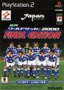 【中古】 実況ワールドサッカー2000 ファイナルエディション /PS2 【中古】afb