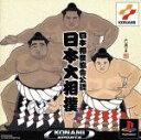 【中古】 日本相撲協会公認 日本大相撲 /PS 【中古】afb