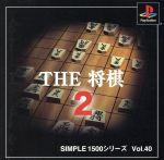 【中古】 THE 将棋2 SIMPLE 1500シリーズVOL.40 /PS 【中古】afb