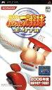 【中古】 実況パワフルプロ野球 ポータブル /PSP 【中古】afb